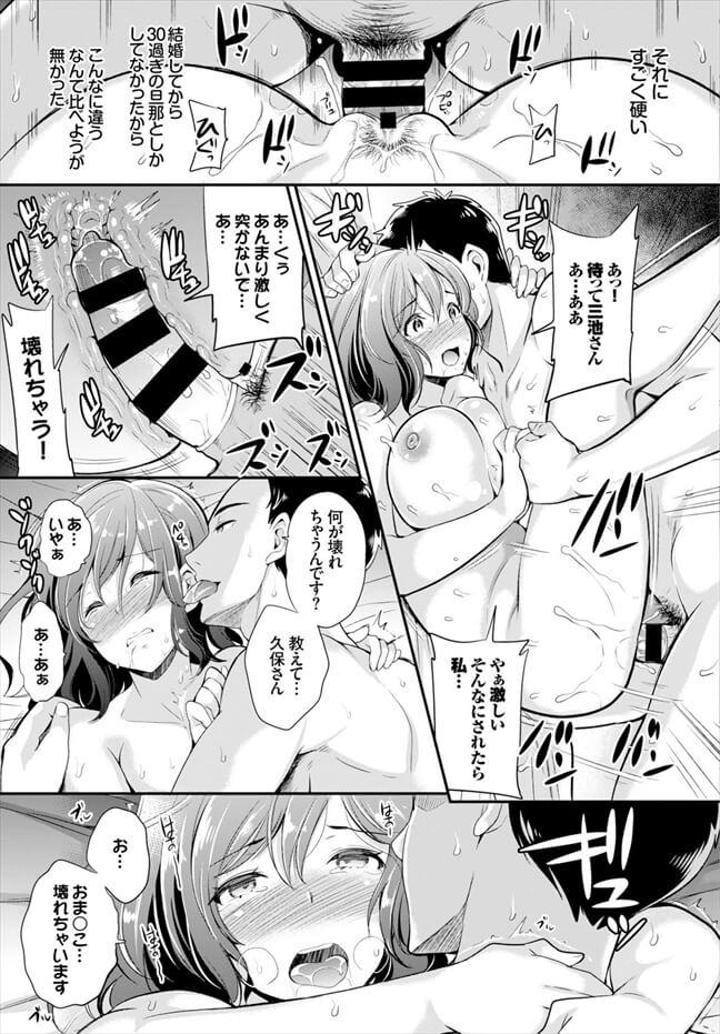 【エロ漫画】快感インターバル【シュガーミルク エロ同人】 (5)