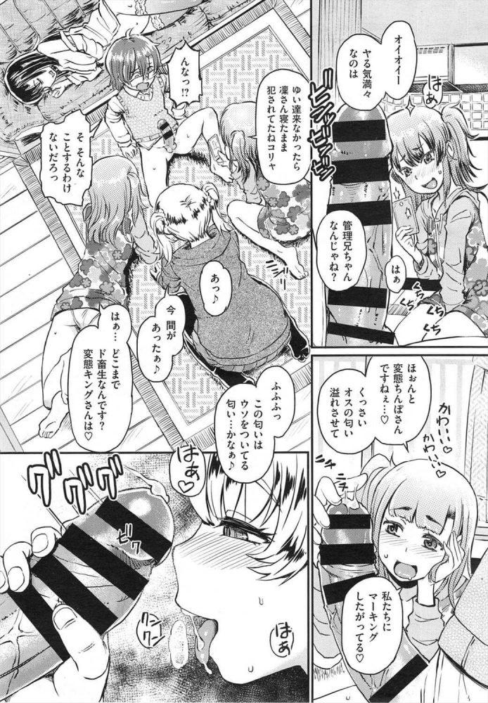 【エロ漫画】はっぴーまんでー【タカハシノヲト エロ同人】 (13)