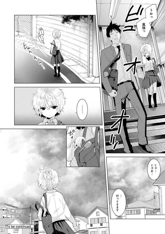【エロ漫画】ノラネコ少女との暮らしかた 第01-05話【シイナ エロ同人】