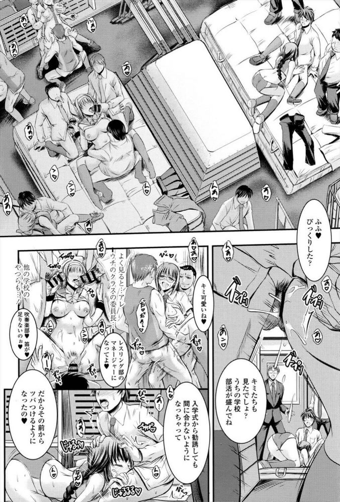 【エロ漫画】新人姦誘【タケイツカサ エロ同人】 (8)