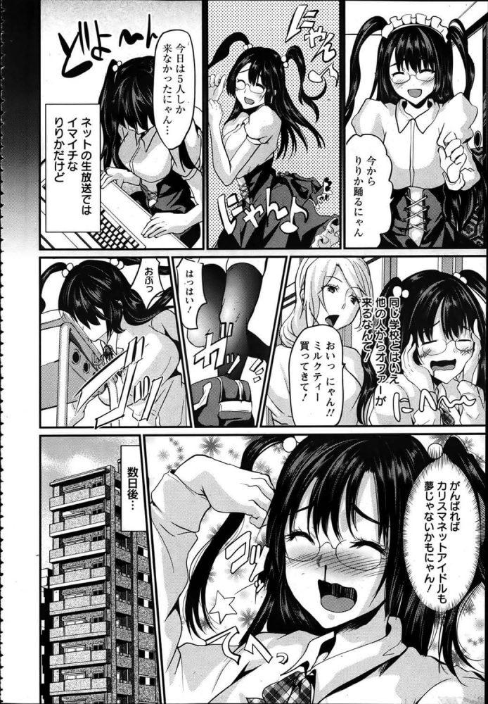 【エロ漫画】にゃんにゃんアイドル【しまじ エロ同人】 (2)