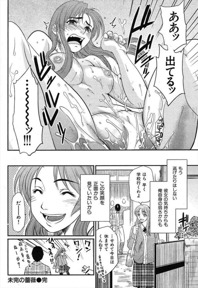 【エロ漫画】未完の薔薇【シヒラ竜也 エロ同人】 (22)