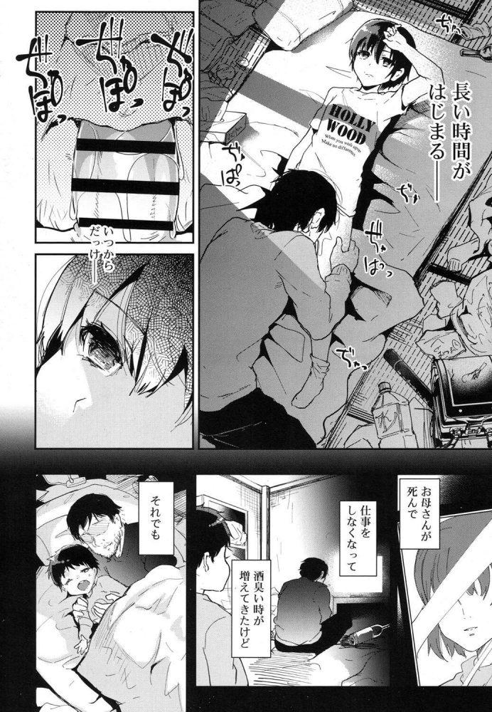 【エロ漫画】性長記録 前・後編【しまじ エロ同人】 (5)