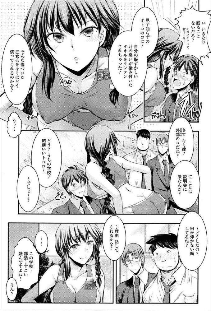 【エロ漫画】新人姦誘【タケイツカサ エロ同人】 (3)