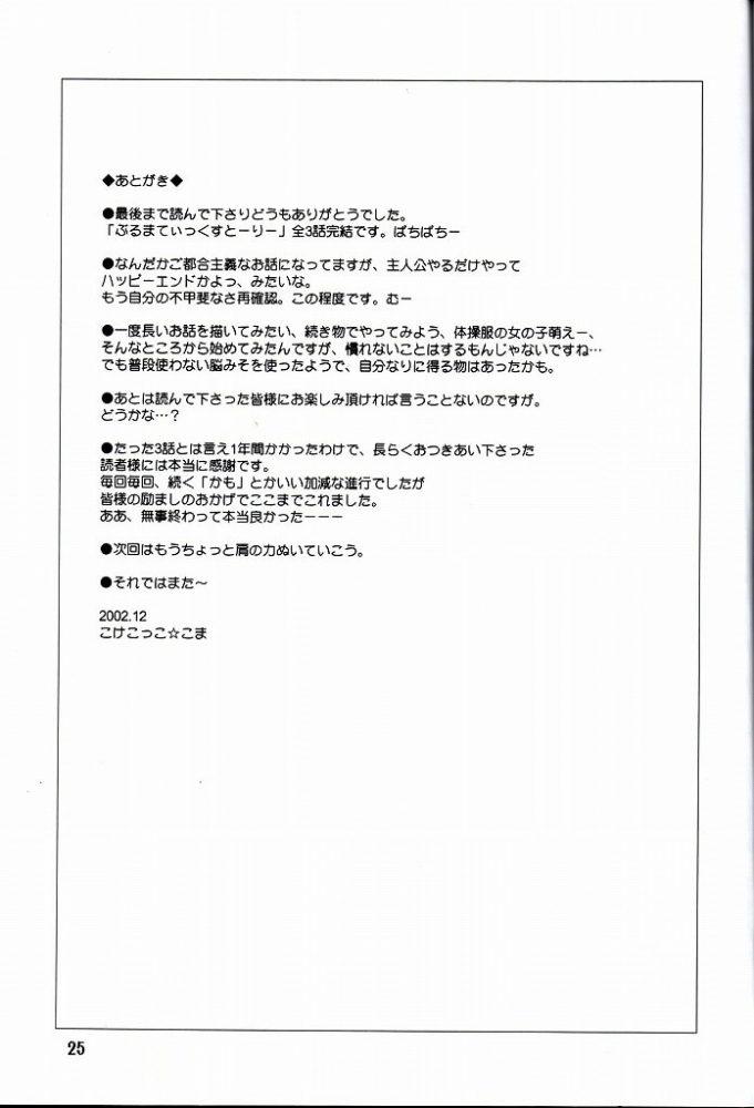 【エロ漫画】ぶるまてぃっくすとーりー 3【じどー筆記 エロ同人】 (24)