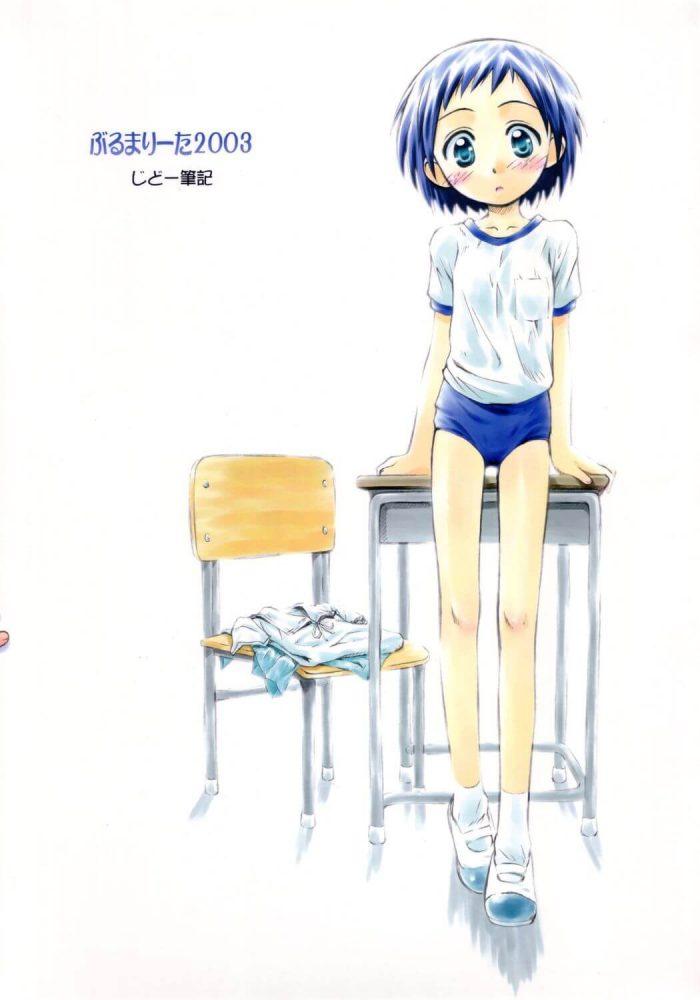 【エロ漫画】ぶるまりーた2003【じどー筆記 エロ同人】 (26)