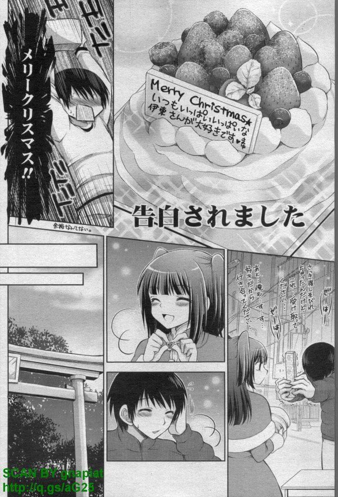 【エロ漫画】おとなりさんと【しーざー エロ同人】