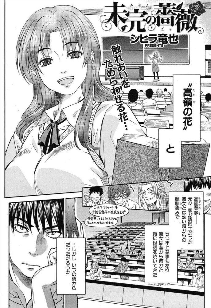 【エロ漫画】未完の薔薇【シヒラ竜也 エロ同人】 (2)
