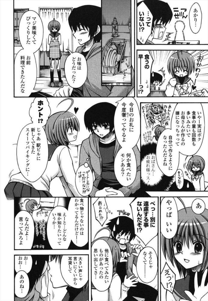 【エロ漫画】人性美味礼賛【しーざー エロ同人】