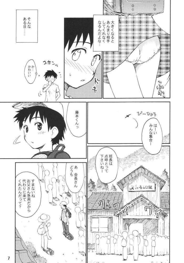 【エロ漫画】ぶるまりーた2003【じどー筆記 エロ同人】 (6)