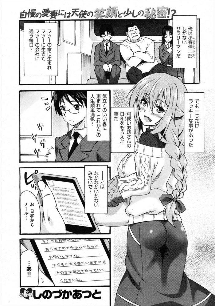【エロ漫画】おくまほ!【しのづかあつと エロ同人】 (1)