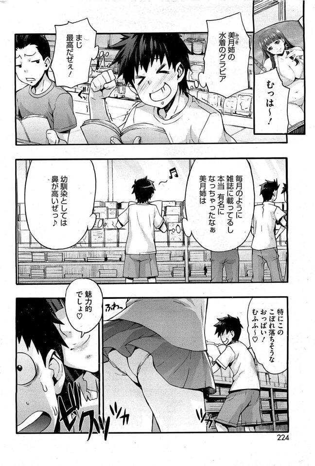 【エロ漫画】えっちドキドキおべんきょう【たくろう エロ同人】 (2)