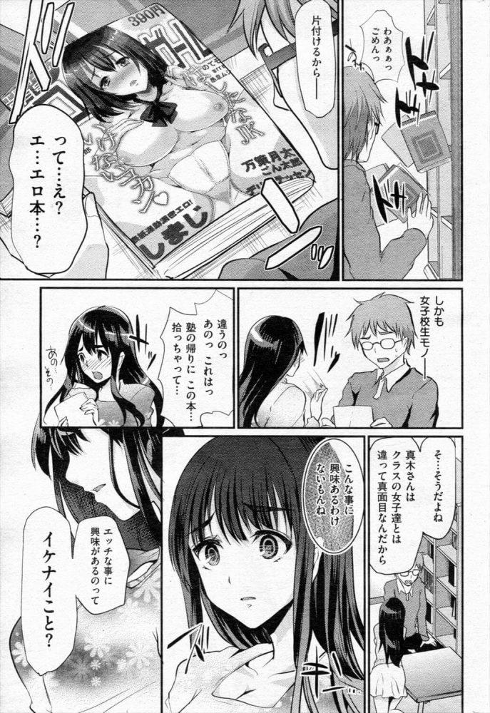 【エロ漫画】むしゃぶりラーニング【しまじ エロ同人】 (5)