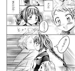 【エロ漫画】快感インターバル【シュガーミルク エロ同人】 (35)
