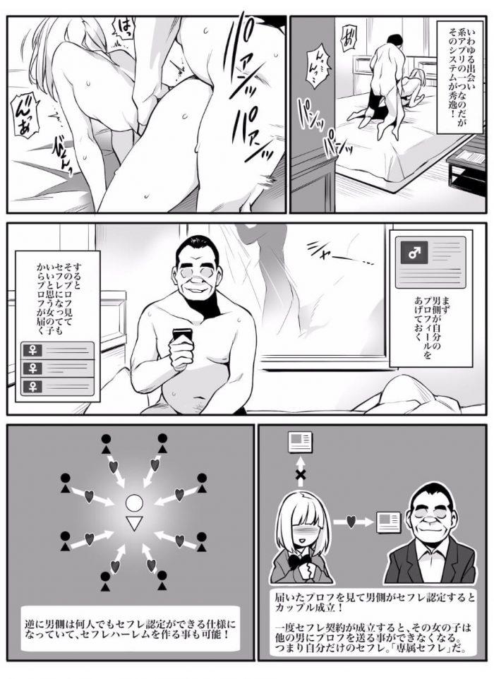 【エロ漫画】専属セフレ【チーム☆ラッキー エロ同人】 (3)
