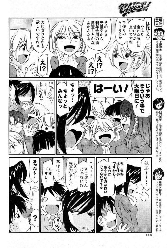 【エロ漫画】Cheers! #68 年越し大捕物!?【チャーリーにしなか エロ同人】 (6)