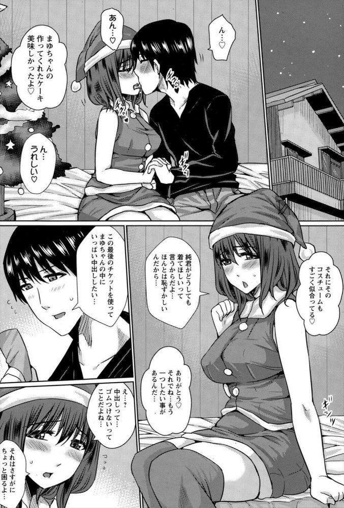 【エロ漫画】Girlfriend ~なかだしプレゼント~【無料 エロ同人】 (14)
