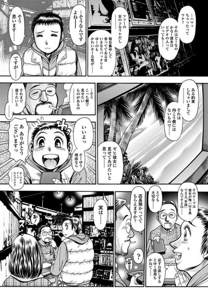 【エロ漫画】ビデオ屋さんにいこう【ちゃたろー エロ同人】 (38)