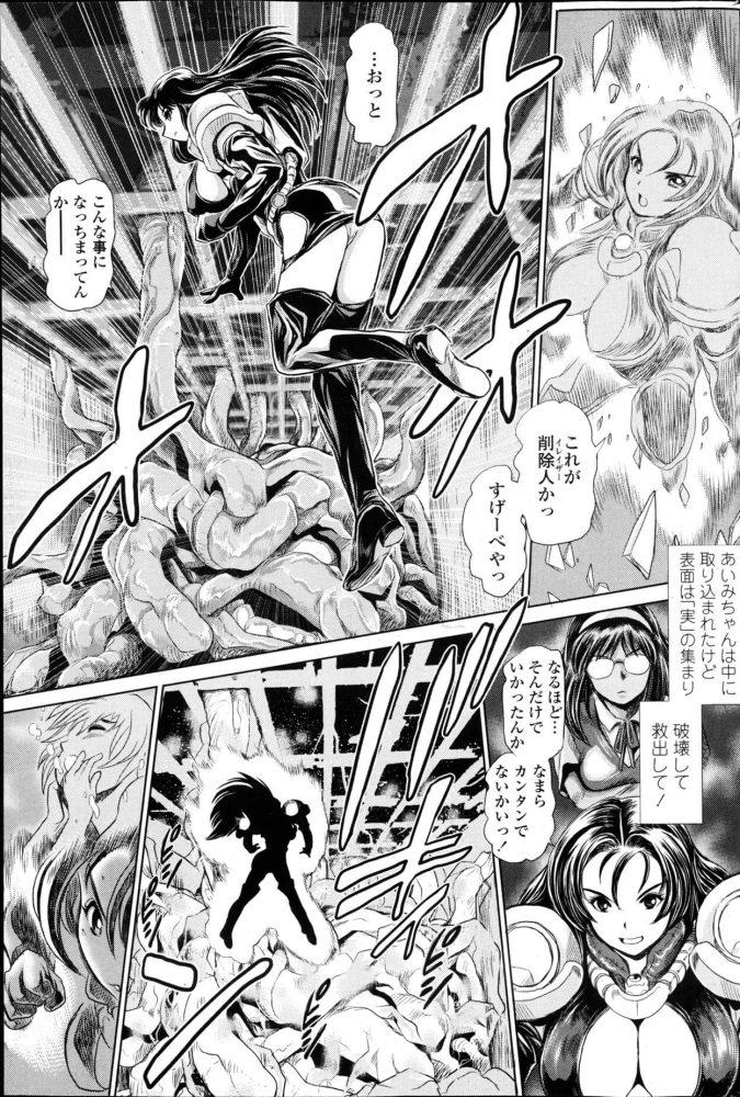 【エロ漫画】ハクとあみちゃん 第1-3話【ちゃたろー エロ同人】 (37)