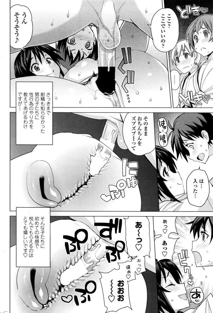【エロ漫画】むつみさんの繁殖活動記録 第1~3話【たまごろー エロ同人】 (30)