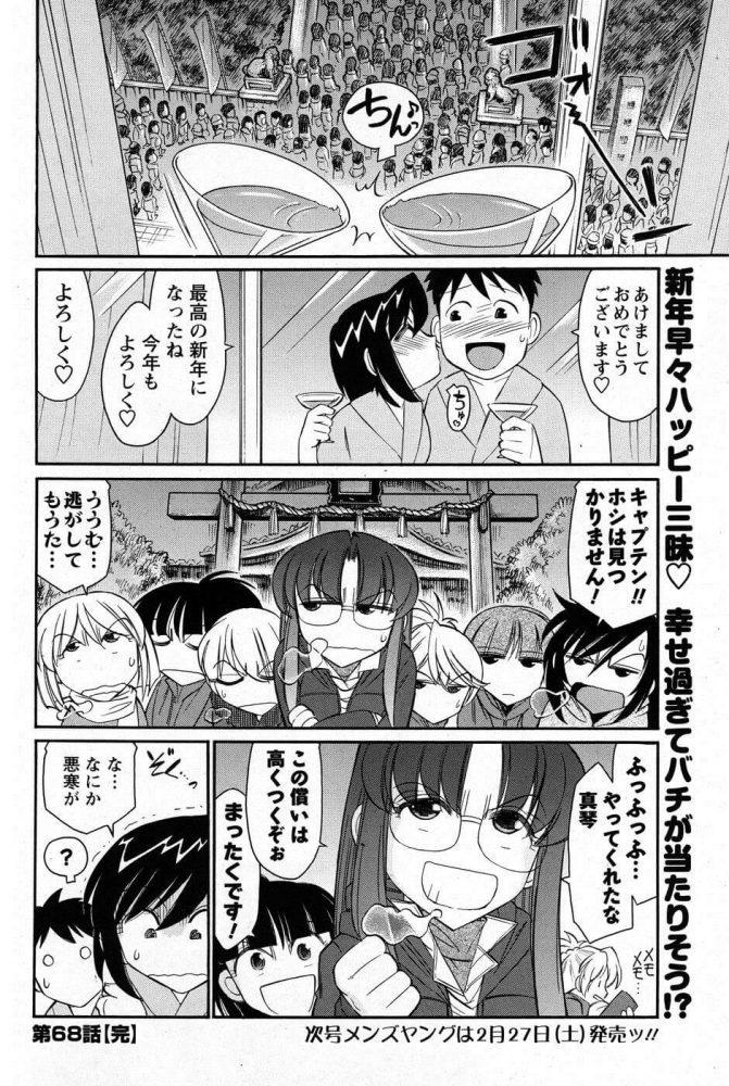 【エロ漫画】Cheers! #68 年越し大捕物!?【チャーリーにしなか エロ同人】 (20)