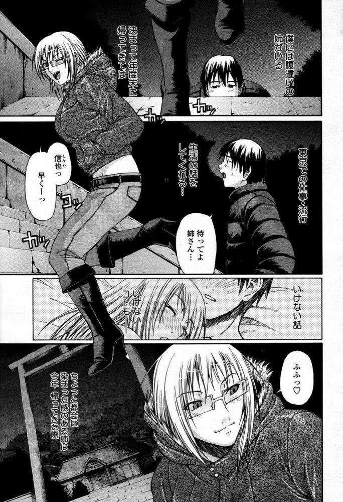 【エロ漫画】恋慕【チバトシロウ エロ同人】 (1)