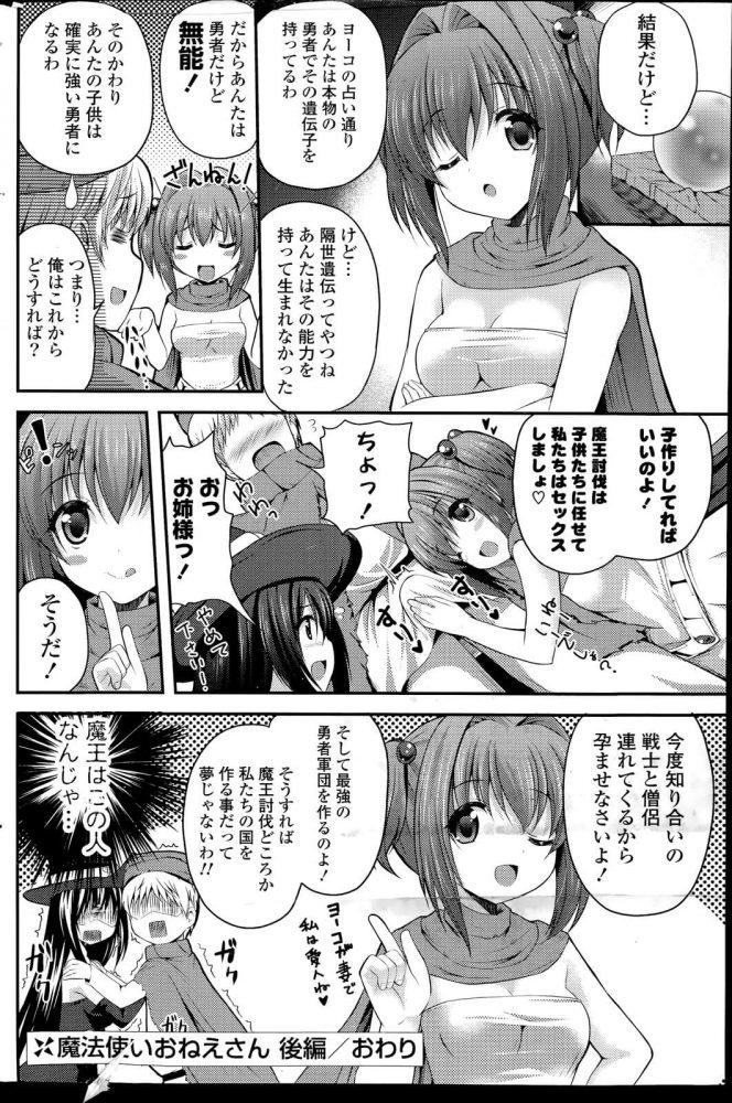 【エロ漫画】魔法使いおねえさん/前・後編【チサト エロ同人】 (32)