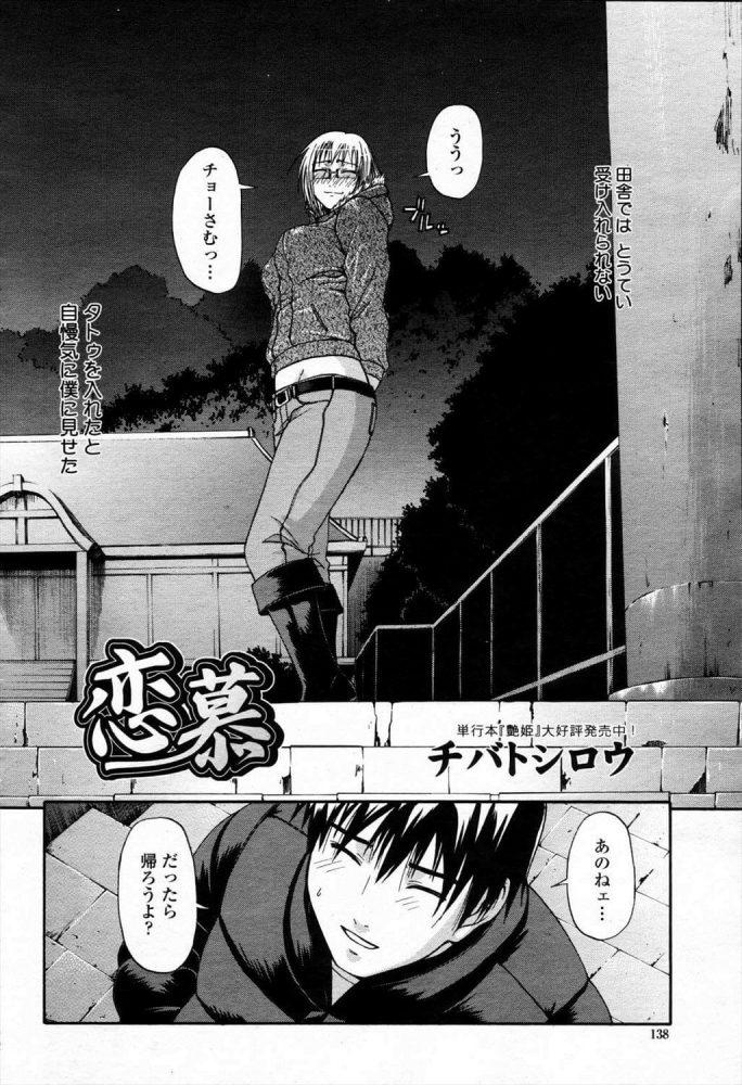 【エロ漫画】恋慕【チバトシロウ エロ同人】 (2)