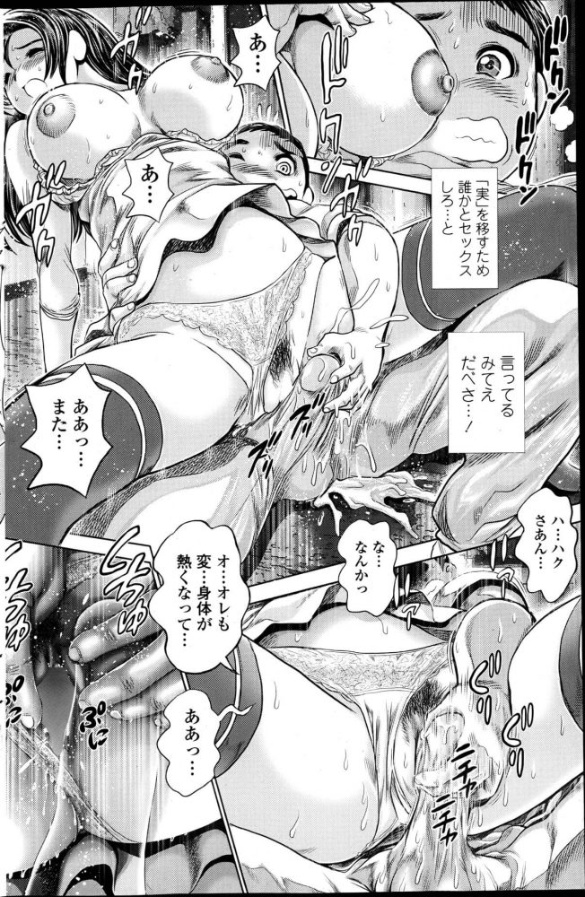 【エロ漫画】ハクとあみちゃん 第1-3話【ちゃたろー エロ同人】 (48)