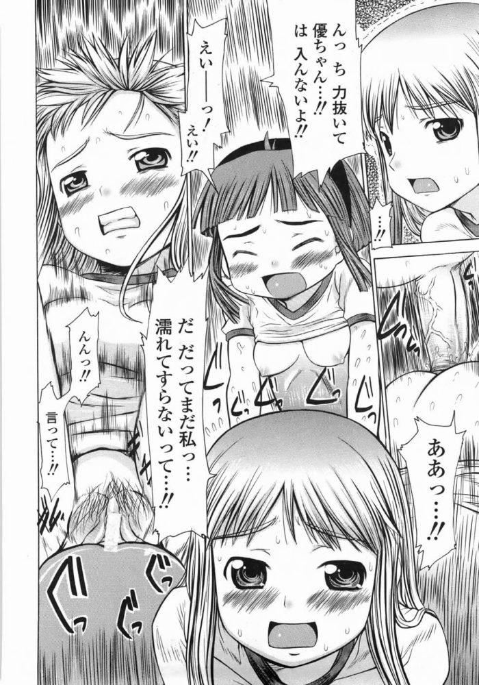 【エロ漫画】ピンポイント双葉ちゃん【たこりーな画伯 エロ同人】 (8)