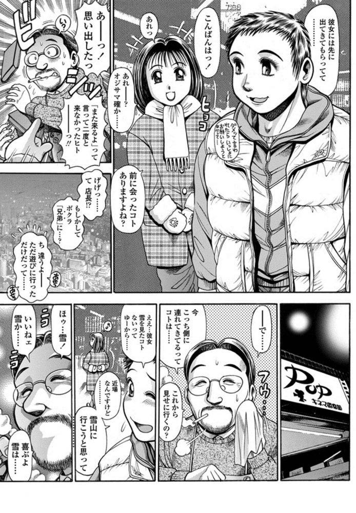 【エロ漫画】ビデオ屋さんにいこう【ちゃたろー エロ同人】 (39)