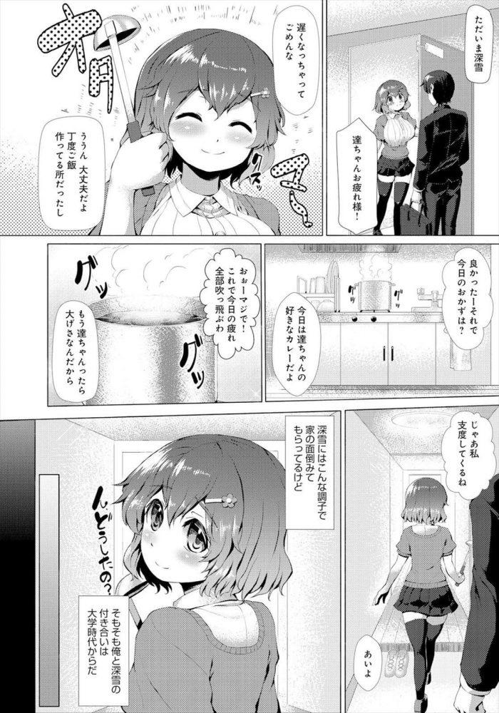 【エロ漫画】晩餐彼女【ダンボ エロ同人】 (2)