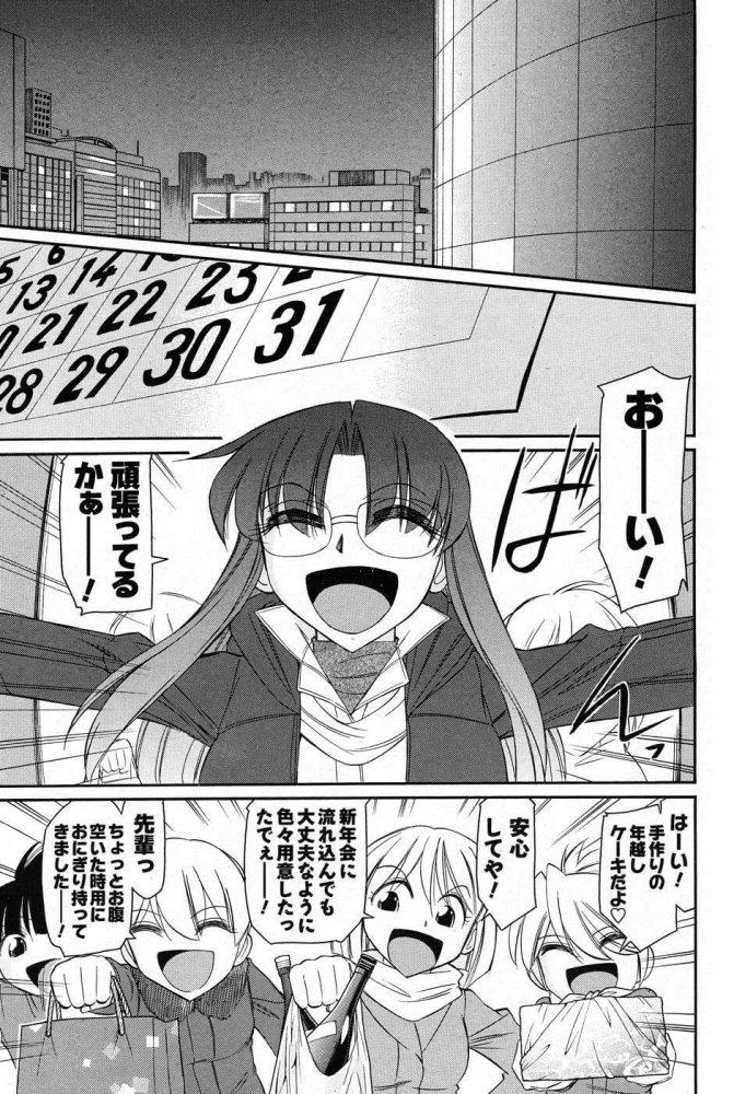 【エロ漫画】Cheers! #68 年越し大捕物!?【チャーリーにしなか エロ同人】 (7)