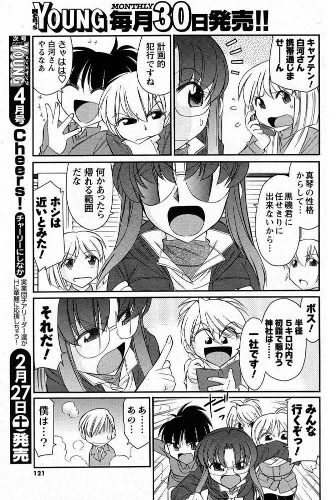 【エロ漫画】Cheers! #68 年越し大捕物!?【チャーリーにしなか エロ同人】 (9)