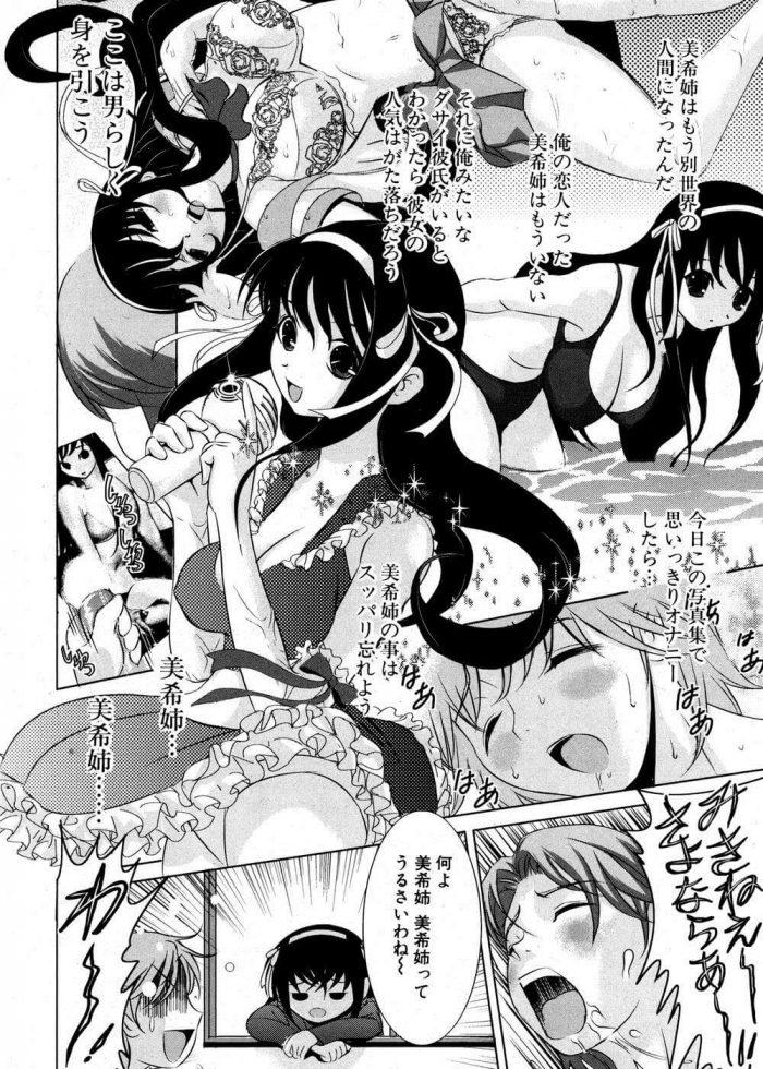 【エロ漫画】隣のグラビアお姉さん【たまごかけごはん エロ同人】 (6)