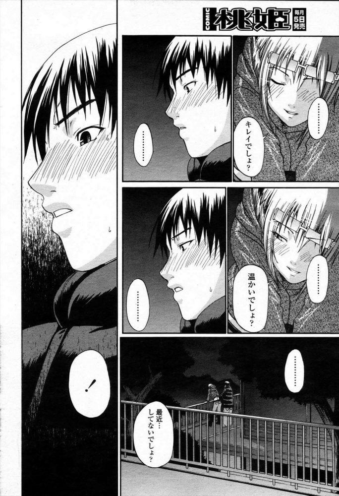 【エロ漫画】恋慕【チバトシロウ エロ同人】 (6)