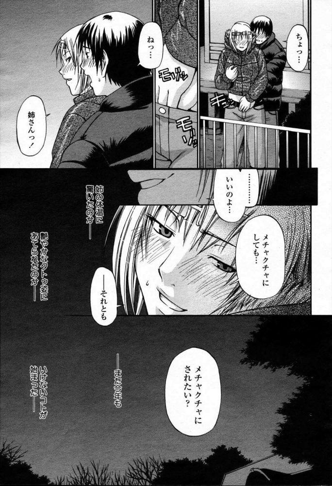 【エロ漫画】恋慕【チバトシロウ エロ同人】 (7)