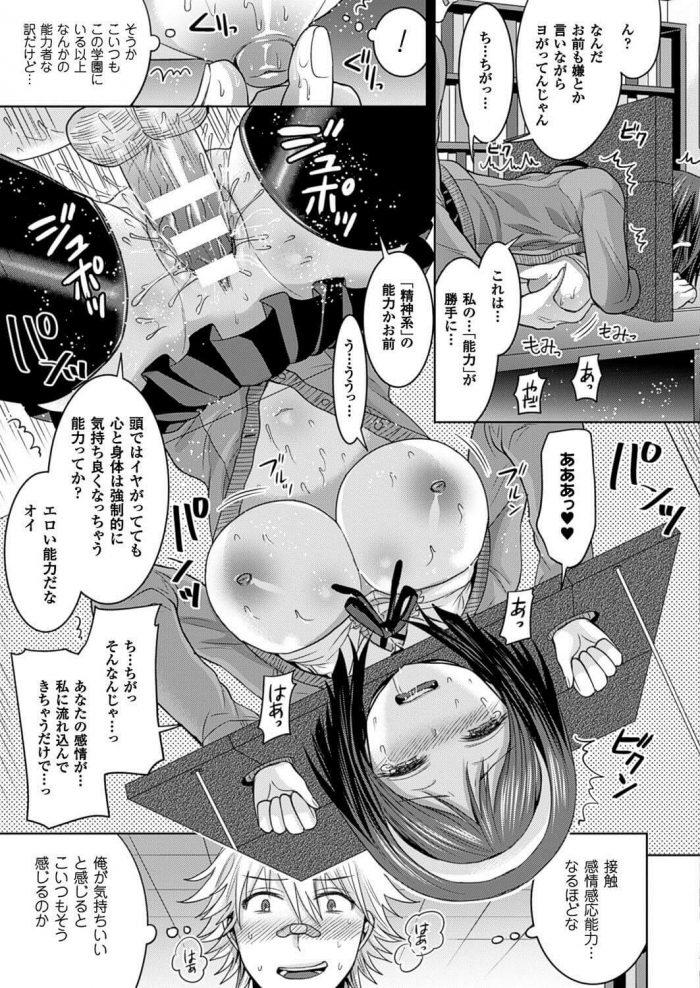【エロ漫画】超能力学園【ちみチャンガ エロ同人】 (9)