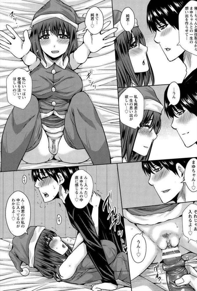 【エロ漫画】Girlfriend ~なかだしプレゼント~【無料 エロ同人】 (15)