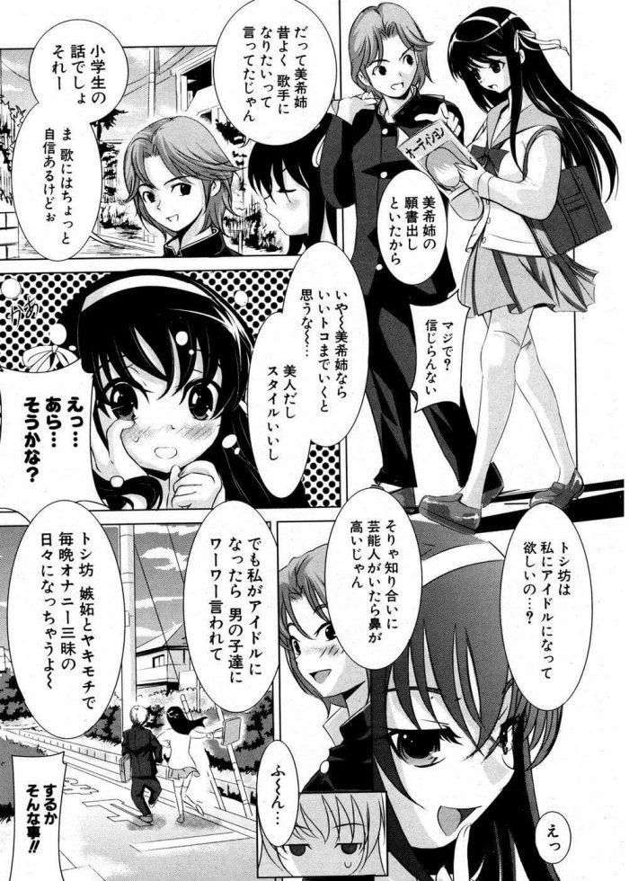 【エロ漫画】隣のグラビアお姉さん【たまごかけごはん エロ同人】 (3)