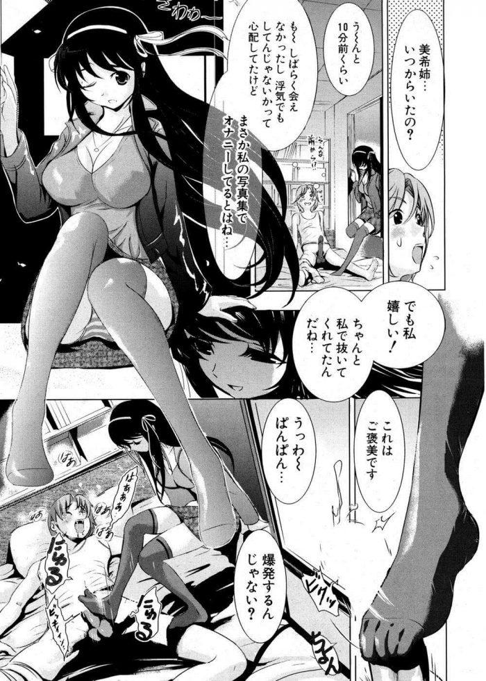 【エロ漫画】隣のグラビアお姉さん【たまごかけごはん エロ同人】 (7)