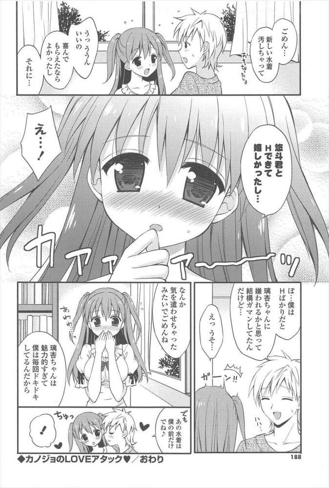 【エロ漫画】カノジョのLOVEアタック♥【ちとせ凛 エロ同人】 (20)