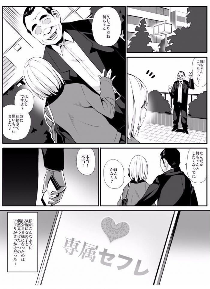 【エロ漫画】専属セフレ【チーム☆ラッキー エロ同人】 (2)