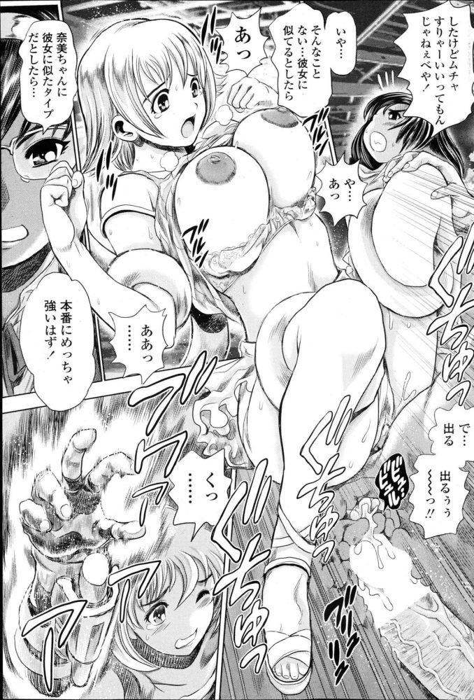 【エロ漫画】ハクとあみちゃん 第1-3話【ちゃたろー エロ同人】 (33)