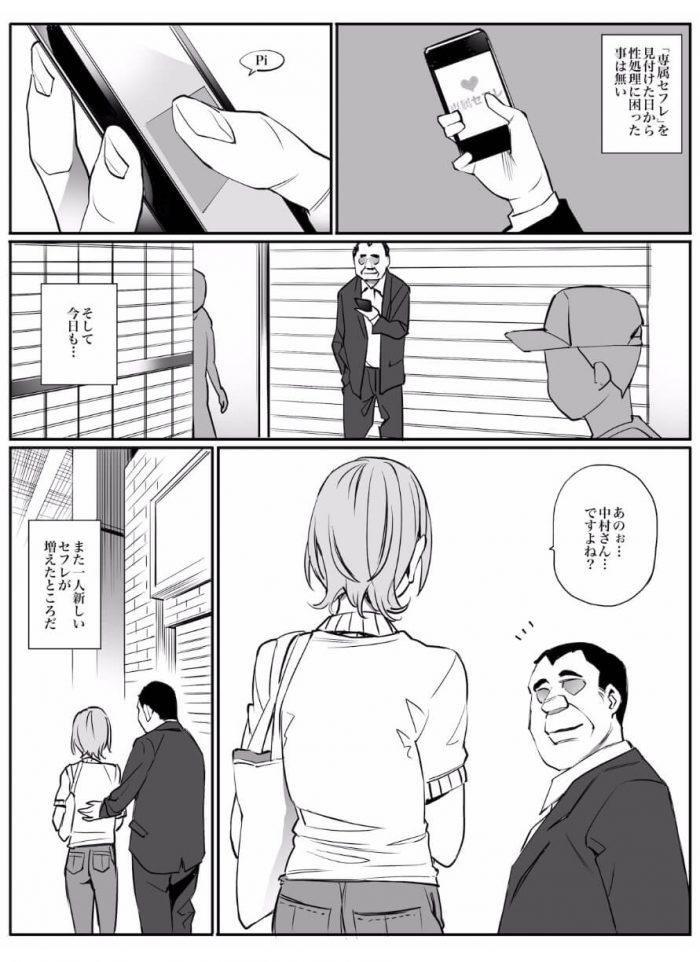 【エロ漫画】専属セフレ【チーム☆ラッキー エロ同人】 (32)