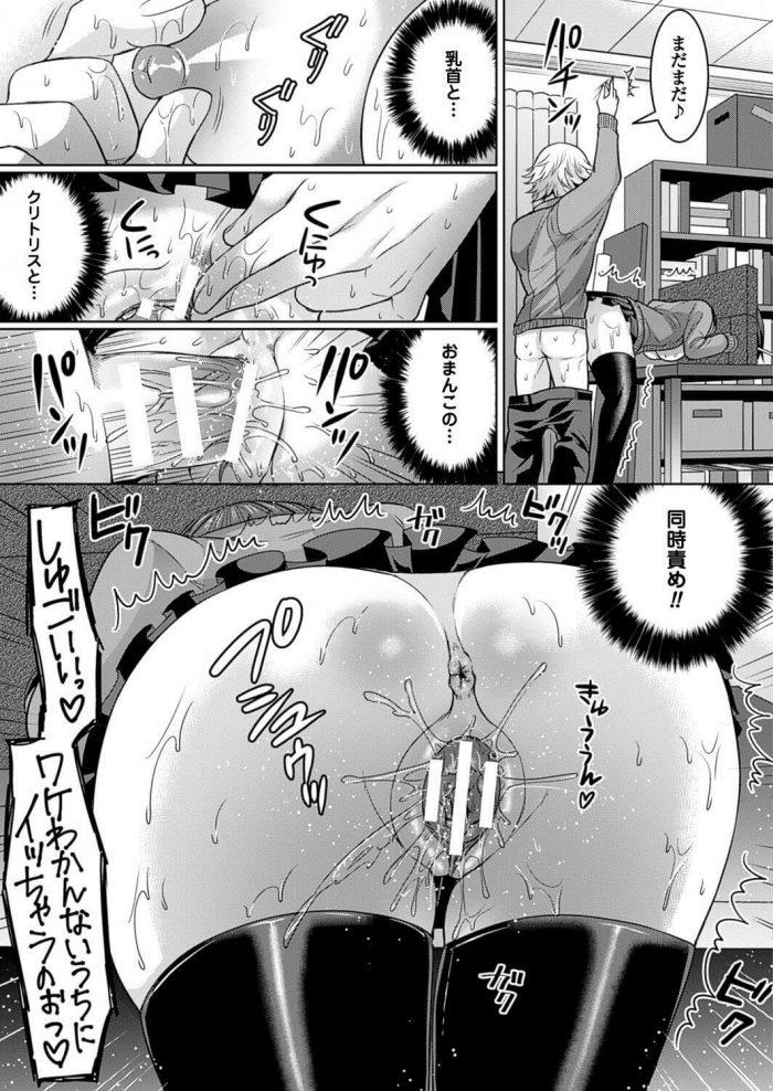 【エロ漫画】超能力学園【ちみチャンガ エロ同人】 (11)