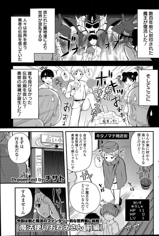 【エロ漫画】魔法使いおねえさん/前・後編【チサト エロ同人】 (1)