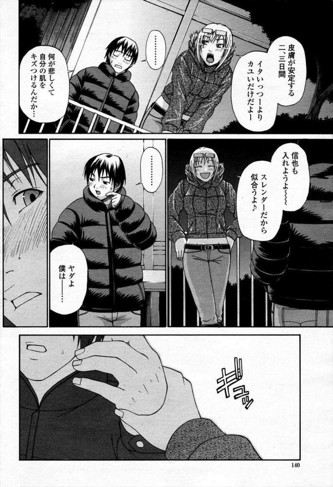 【エロ漫画】恋慕【チバトシロウ エロ同人】 (4)