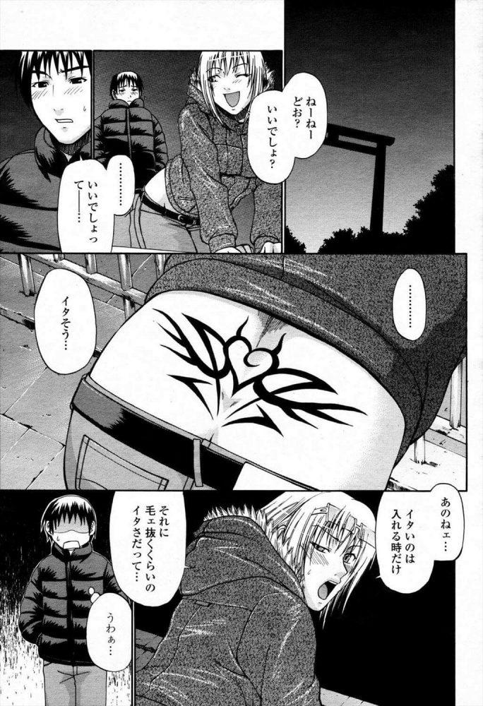 【エロ漫画】恋慕【チバトシロウ エロ同人】 (3)