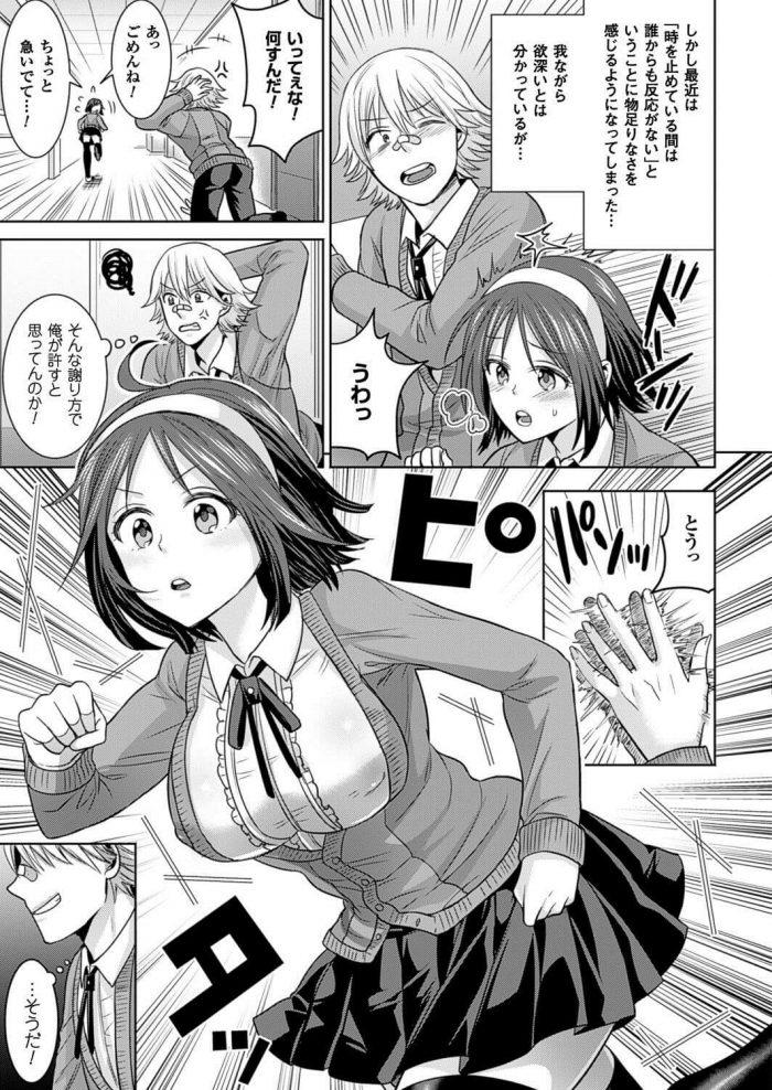 【エロ漫画】超能力学園【ちみチャンガ エロ同人】 (5)